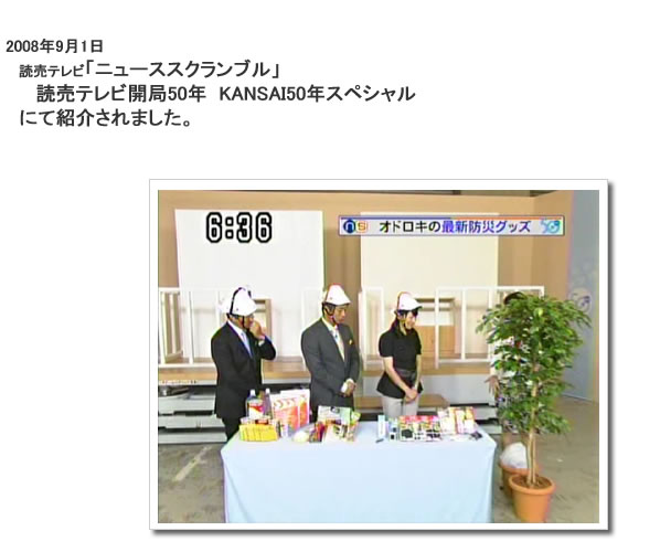 2008年9月 読売テレビ タスカル...